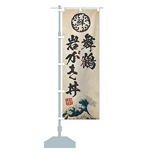 舞鶴岩がき丼/海鮮・魚介・鮮魚・浮世絵風・レトロ風 のぼり旗 サイズ選べます(ジャンボ90x270cm 左チチ)