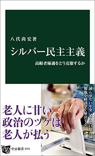 シルバー民主主義 高齢者優遇をどう克服するか (中公新書)