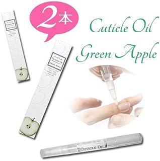 ネイルオイル ペンタイプ 改良型 グリーンアップル 青りんご の香り 2本セット 追跡番号付き