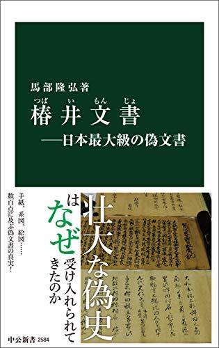 椿井文書―日本最大級の偽文書 (中公新書)