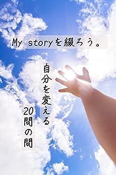 [Shin]のMy storyを綴ろう。: 自分を変える20の問い