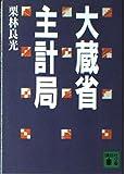 大蔵省主計局 (講談社文庫)