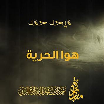 Hawa Al Horeia