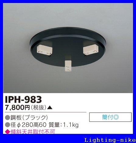 東芝ライテック IPH-983