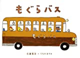 もぐらバス (日本の絵本)