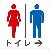 トイレ (男女) 右矢印→ ステッカー・シール 10cm×10cm