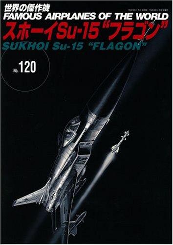 """スホーイSuー15""""フラゴン"""" (世界の傑作機 NO. 120)"""