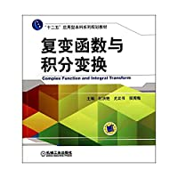 Complex Function and Integral Transform (2nd Edition)(Chinese Edition)