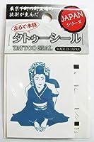 JAPANタトゥーシール(舞妓)