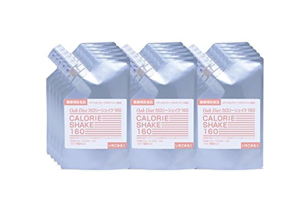 ホイッスル被る六月Oak Diet カロリーシェイク160 いちごみるく15袋セット
