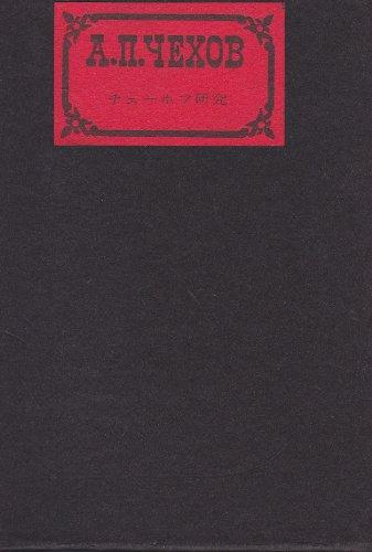 チェーホフ研究 (1960年)