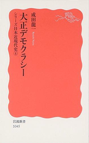 大正デモクラシー―シリーズ日本近現代史〈4〉 (岩波新書)