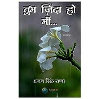 Tum Zinda Ho Maa (Poetry)