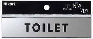 サインプレート 「TOILET」 KS138-1
