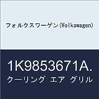 フォルクスワーゲン(Volkswagen) クーリング エア グリル 1K9853671A.