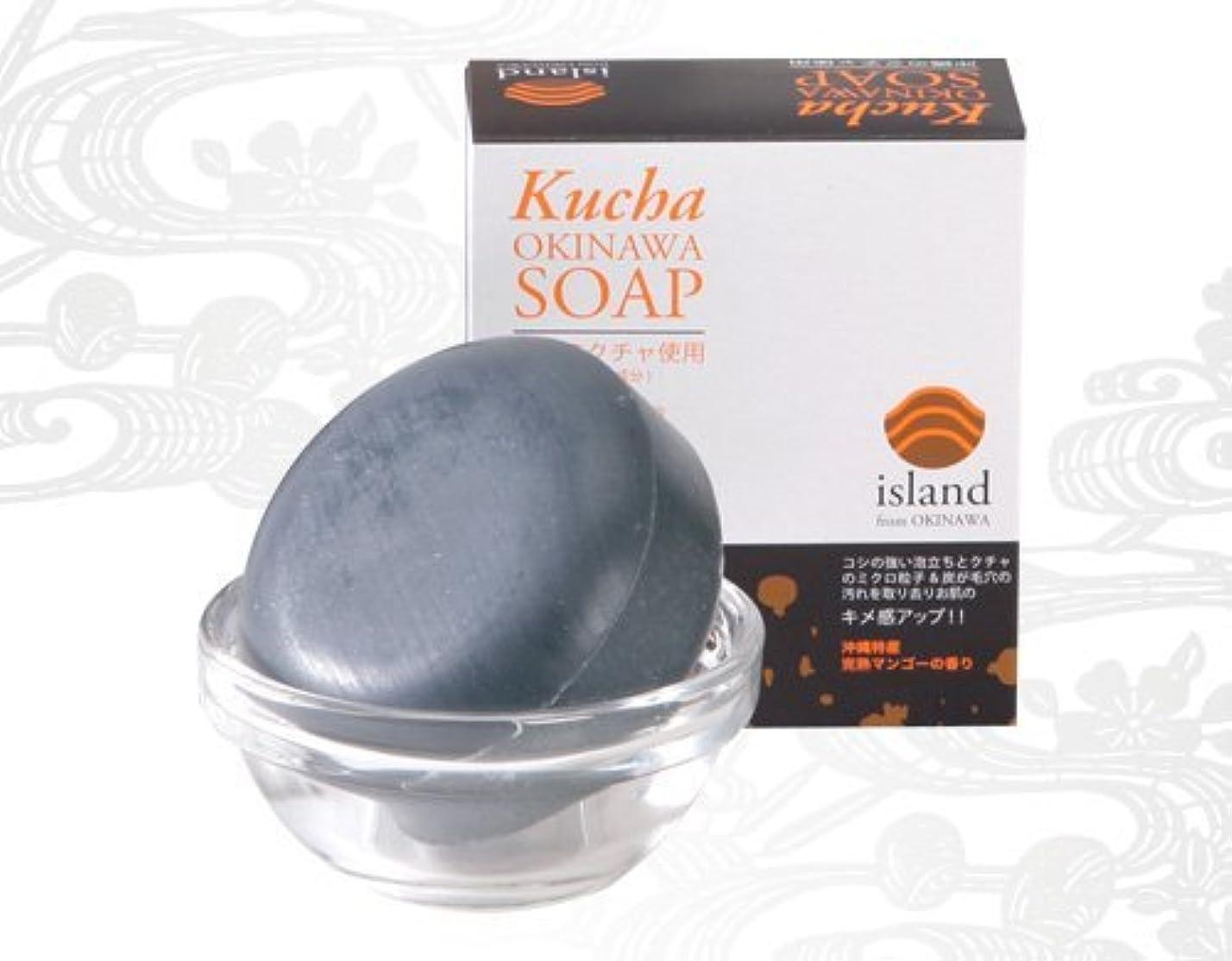 略奪である謎めいたくちゃ OKINAWA SOAP 90g×3個 アイランド 沖縄特産「くちゃ」配合の無添加石けん ミクロの泥で毛穴スッキリ、つるつる素肌!