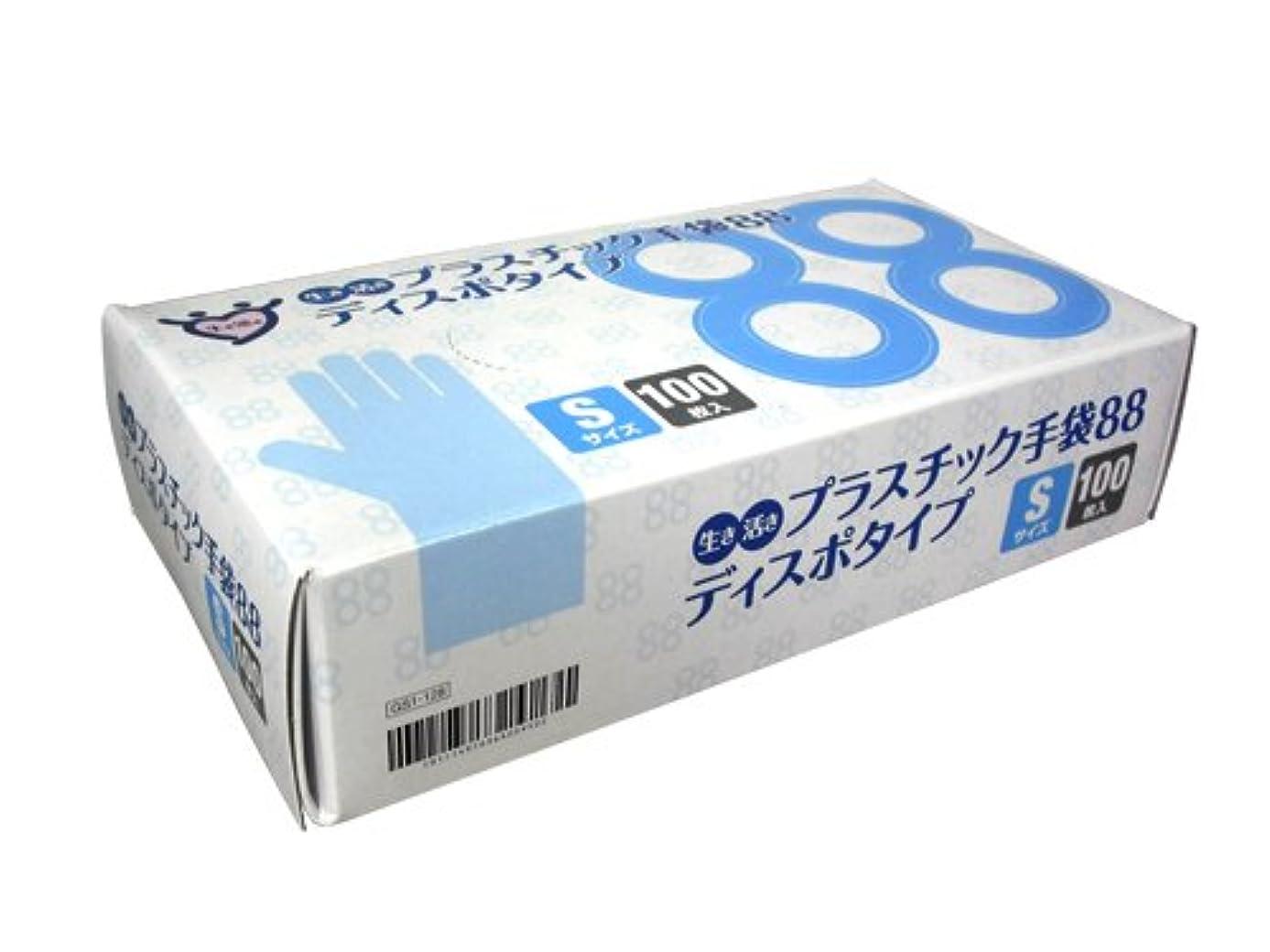 ゲージリル青生き活きプラスチック手袋88 Sサイズ 100枚入 ×20箱(1ケース)