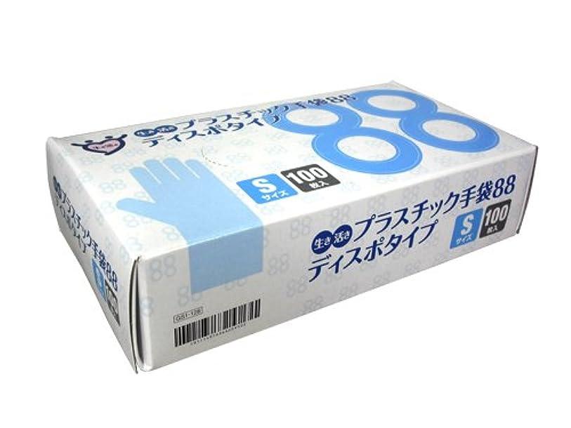 話をする注入する憲法生き活きプラスチック手袋88 Sサイズ 100枚入 ×20箱(1ケース)
