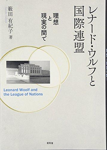レナード・ウルフと国際連盟: 理想と現実の間での詳細を見る