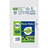 【お買得】HHJ 保存袋 食品検査適合 透明 0.020×320×380mm 4000枚 50枚×80冊 KL03 保存用
