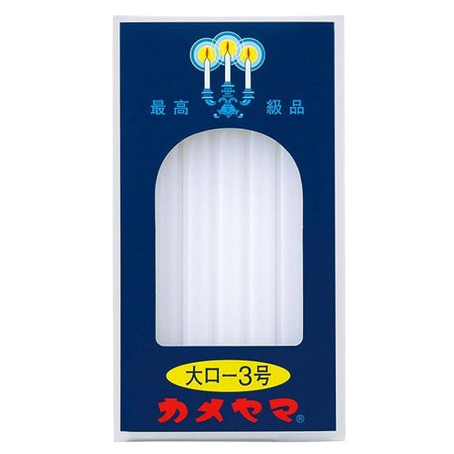 ヒステリックラベ敬の念大ロ-ソク<3号> 225g
