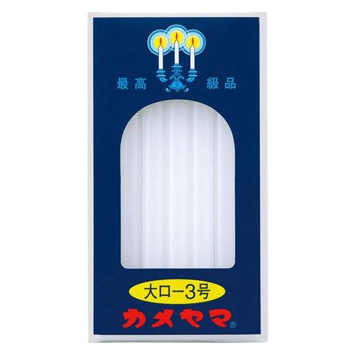 カメヤマ『大ローソク 3号(F0077-00-60)』