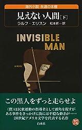 見えない人間(下) (白水Uブックス)