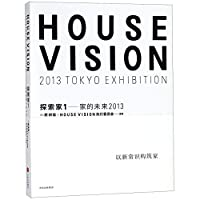 探索家系列(套装共3册)HOUSE VISION 设计大师原研哉新作原研哉