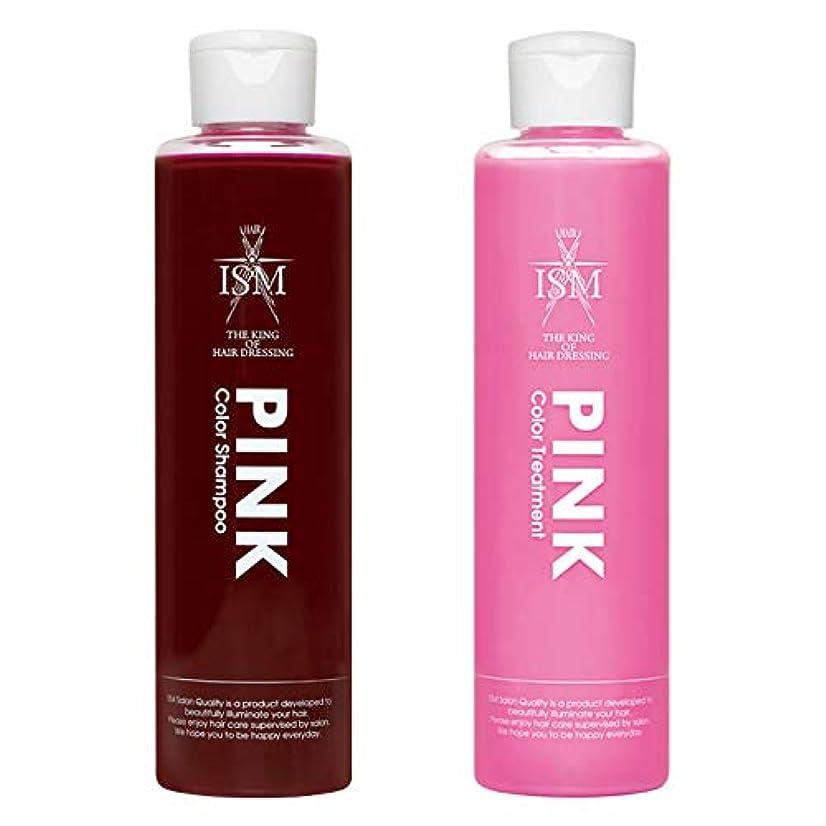 悲しい確保するへこみISM(イズム) カラーシャンプー & トリートメント セット(各200ml) ピンク