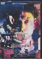 禁断のつぼみ 【DVD】