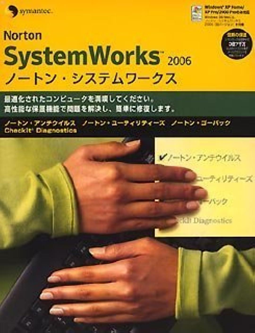 喉頭暗殺するええ【旧商品】ノートン?システムワークス 2006