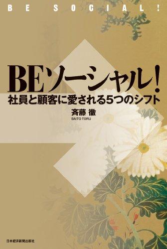 BEソーシャル! 社員と顧客に愛される5つのシフト (日本経済新聞出版)の詳細を見る