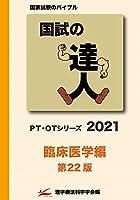 国試の達人 PT・OTシリーズ 2021~臨床医学編~第22版