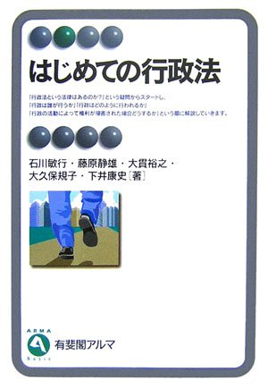 はじめての行政法 (有斐閣アルマ)