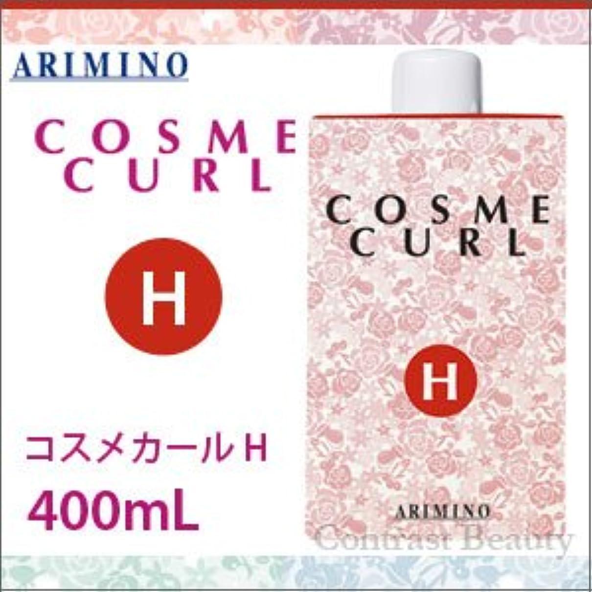 保持市場中断アリミノ コスメカール H 400ml