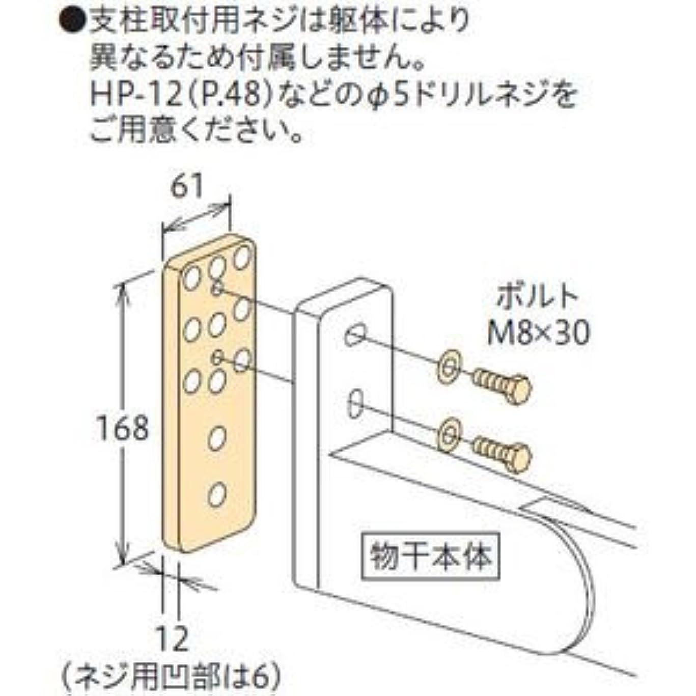 惨めなガラス最小化するホスクリーン ホスクリーン取付パーツ ダークブロンズ (HP-8L-DB) 1袋