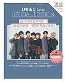 SPRiNG スプリング 2022年 1月号増刊 表紙 BE FIRST