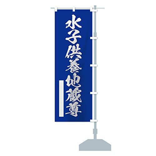 水子供養地蔵尊 のぼり旗 サイズ選べます(ショート60x150cm 右チチ)