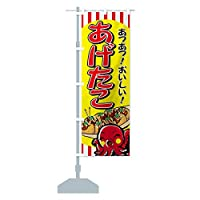 あげたこ のぼり旗(レギュラー60x180cm 左チチ 標準)