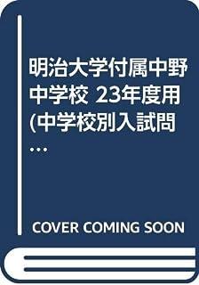 明治大学付属中野中学校 23年度用 (中学校別入試問題シリーズ)
