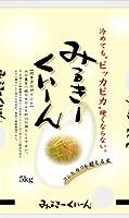 【精米】 冷めても美味しい 茨城県産ミルキークイーン10kg 令和2年産 新米