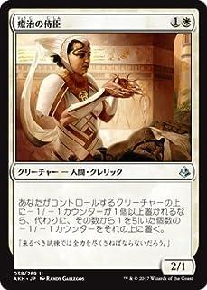 マジック:ザ・ギャザリング 療治の侍臣(アンコモン) アモンケット(AKH)