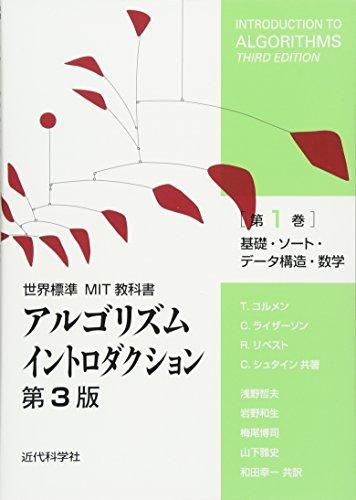 アルゴリズムイントロダクション 第3版 第1巻: 基礎・ソート・データ構造・数学 (世界標準MIT教科書)