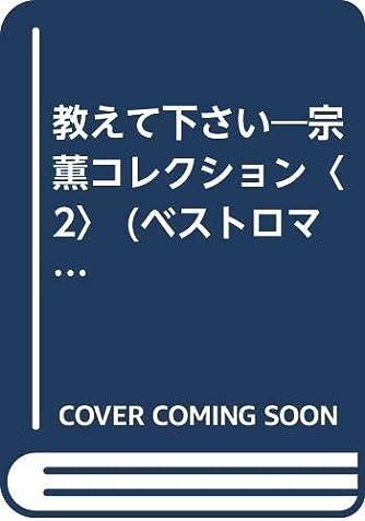 教えて下さい―宗薫コレクション〈2〉 (ベストロマン文庫)