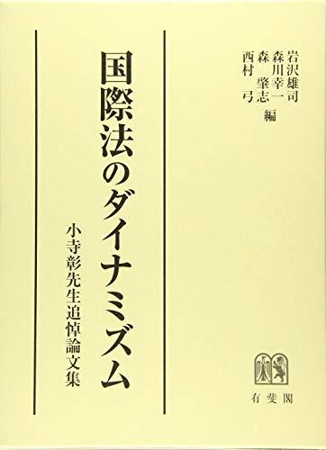 国際法のダイナミズム -- 小寺彰先生追悼論文集