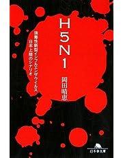 H5N1―強毒性新型インフルエンザウイルス日本上陸のシナリオ (幻冬舎文庫)