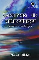 Kaavyaaswaad aur Saadhaaranikaran Kavyashastra par aadhaarit pustak