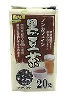 黒豆茶ティーバッグ 20P