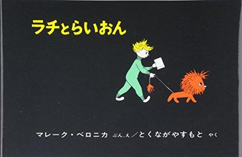福音館書店『ラチとらいおん』
