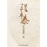 段平泰作品选第二集